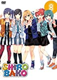SHIROBAKO 第八巻 <限定生産版> [Blu-ray]