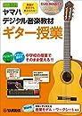 ヤマハデジタル音楽教材 ギター授業 【DVD-ROM付】