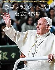 教皇フランシスコ訪日公式記録集