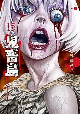 鬼畜島 15 (LINEコミックス)