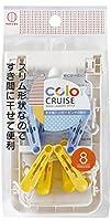 小久保 洗濯ハンガー 洗濯物のちょっとしたすき間を活用できる color CRUISE すき間ハンガー ピンチ8個付