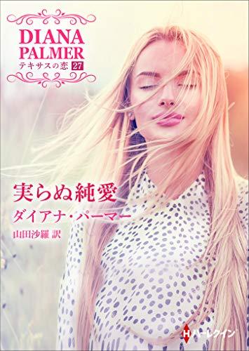 実らぬ純愛 テキサスの恋 27 (ハーレクインSP文庫)