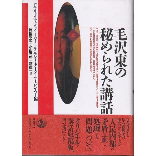 Discourse that has been hidden in Mao Tse-tung <on> (1992) ISBN: 4000022881 [Japanese Import]