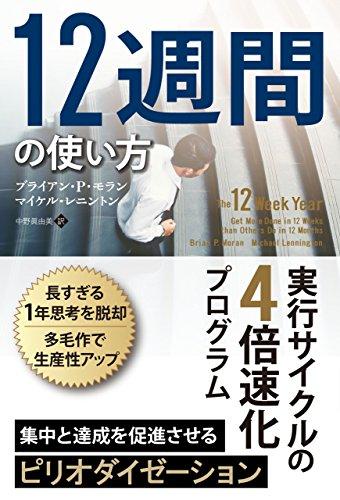 【Amazon.co.jp 限定】12週間の使い方──実行サイクルの4倍速化プログラム (フェニックスシリーズ)