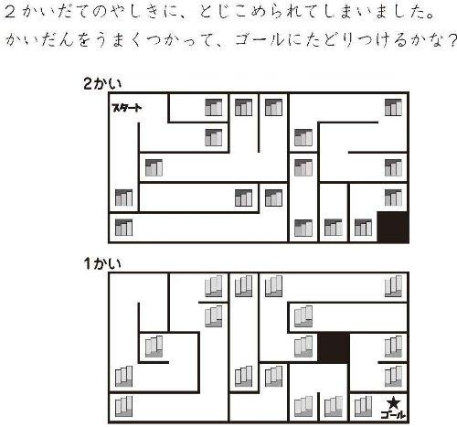 無料学習プリント・アプリ・学習サービス情報【子供~中学生】 15