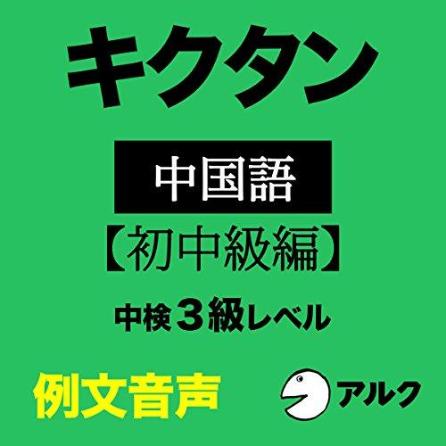 キクタン中国語 【初中級編】中検3級レベル 例文音声 (アルク) Titelbild