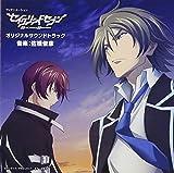 TVアニメーション「セイクリッドセブン」オリジナルサウンドトラック