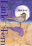 リトル ターン (集英社文庫)