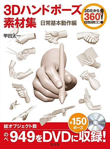 3Dハンドポーズ素材集 日常基本動作編