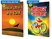 SVPM Combo Pack Of Omkar Sadhna And Safal Jeevan Kaise Jeeyein (Set of 2) Books