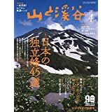 山と溪谷2021年4月号「日本の独立峰45選」