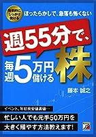 週55分で、毎週5万円儲ける株 (Asuka business & language book)