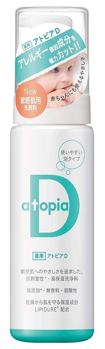 名目上のきれいに幸福アトピアD (敏感肌用泡タイプ洗顔料) 200ml