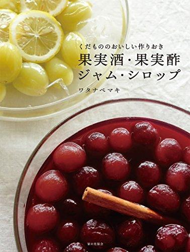 くだもののおいしい作りおき 果実酒・果実酢・ジャム・シロップ