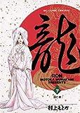 龍-RON-(ロン)(7) (ビッグコミックス)