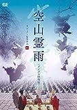 空山霊雨<デジタル修復版>[DVD]