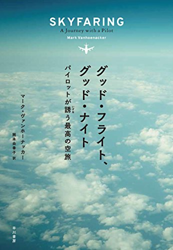 グッド・フライト、グッド・ナイト パイロットが誘う最高の空旅 (早川書房)