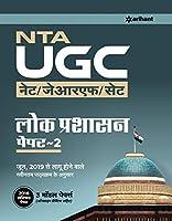 NTA UGC NET/JRF/SET Lok Prashasan Paper 2 2019