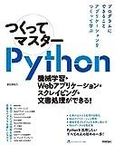 つくってマスターPython - 機械学習・Webアプリケーション・スクレイピング・文書処理ができる!