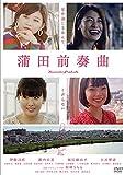 蒲田前奏曲[DVD]