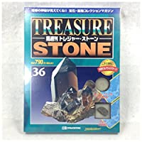 トレジャーストーン全国版 36 ([玩具])
