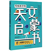 The Astronomy Book for Children (Chinese Edition)