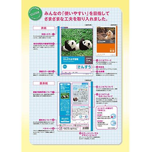 日本ノート『かんがえる学習帳自由ノート(無地)(L462)』
