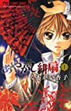 あやかし緋扇(1) (フラワーコミックス)