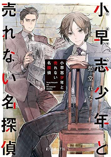 小早志少年と売れない名探偵 (ポプラ文庫ピュアフル し 4-1)