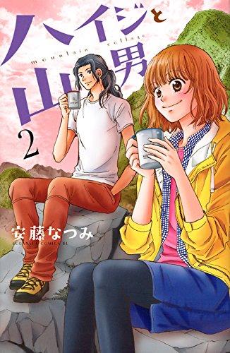 ハイジと山男(2) (BE LOVE KC)
