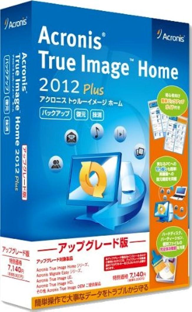 出席する歩行者ガソリンAcronis True Image Home 2012Plus アップグレード版