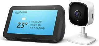 Echo Show 5 (エコーショー5) スクリーン付きスマートスピーカー with Alexa、チャコール + TP-Link Tapo C100 ネットワークカメラ