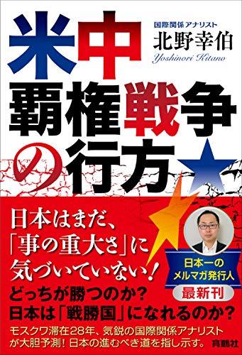 米中覇権戦争の行方
