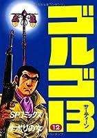 ゴルゴ13 (12) ナポリの女  (SPコミックス)
