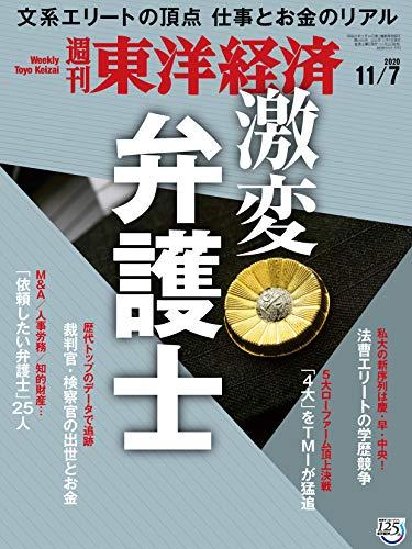 週刊東洋経済 2020年11/7号 [雑誌]