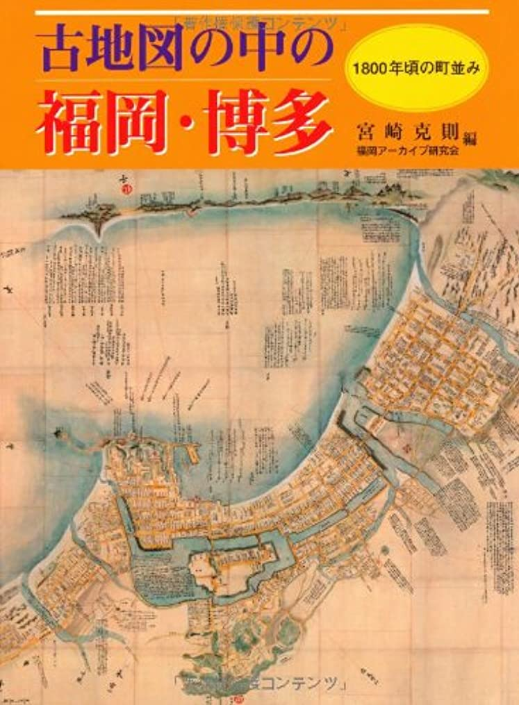 異邦人変位拍手古地図の中の福岡?博多―1800年頃の町並み