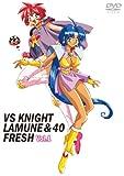 VS騎士ラムネ&40 FRESH No.1 [DVD] image