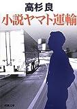 小説ヤマト運輸 (新潮文庫)