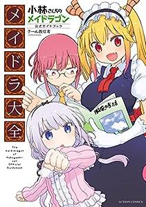 小林さんちのメイドラゴン公式ガイドブック メイドラ大全 (アクションコミックス)