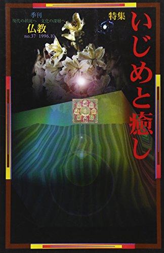 季刊 仏教 (37号)