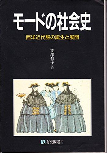 モードの社会史―西洋近代服の誕生と展開 (有斐閣選書)