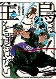 烏は主を選ばない(2) (コミックDAYSコミックス)