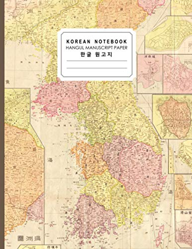 Korean Notebook: Korean Writing Notebook with Vintage Japanese Map of Korea on Cover - A4 Hangul Manuscript Paper with Blank Square Box Grids for Hangeul Characters & Korean Handwriting Practice