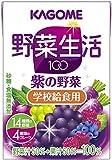 野菜生活 紫 学校給食用 100ml