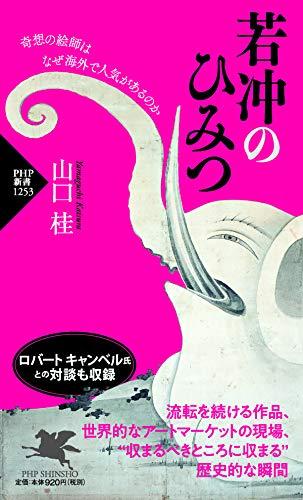 若冲のひみつ 奇想の絵師はなぜ海外で人気があるのか (PHP新書)