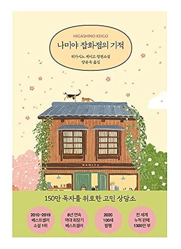 韓国語 小説 『ナミヤ雑貨店の奇蹟(2021春の日エディション)』東野圭吾 韓国版 ハングル