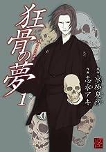 表紙: 狂骨の夢(1) (カドカワデジタルコミックス) | 京極 夏彦