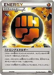 ポケモンカードゲーム XY 044/048 ストロングエネルギー BW/XY エクストラレギュレーション