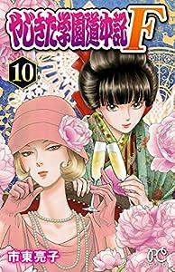 やじきた学園道中記F 10 (プリンセス・コミックス)