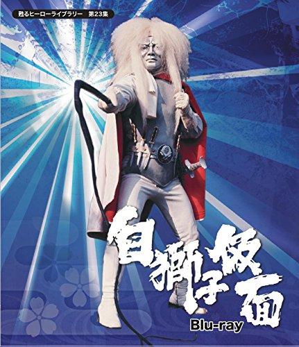 甦るヒーローライブラリー 第23集 白獅子仮面 [Blu-ray]